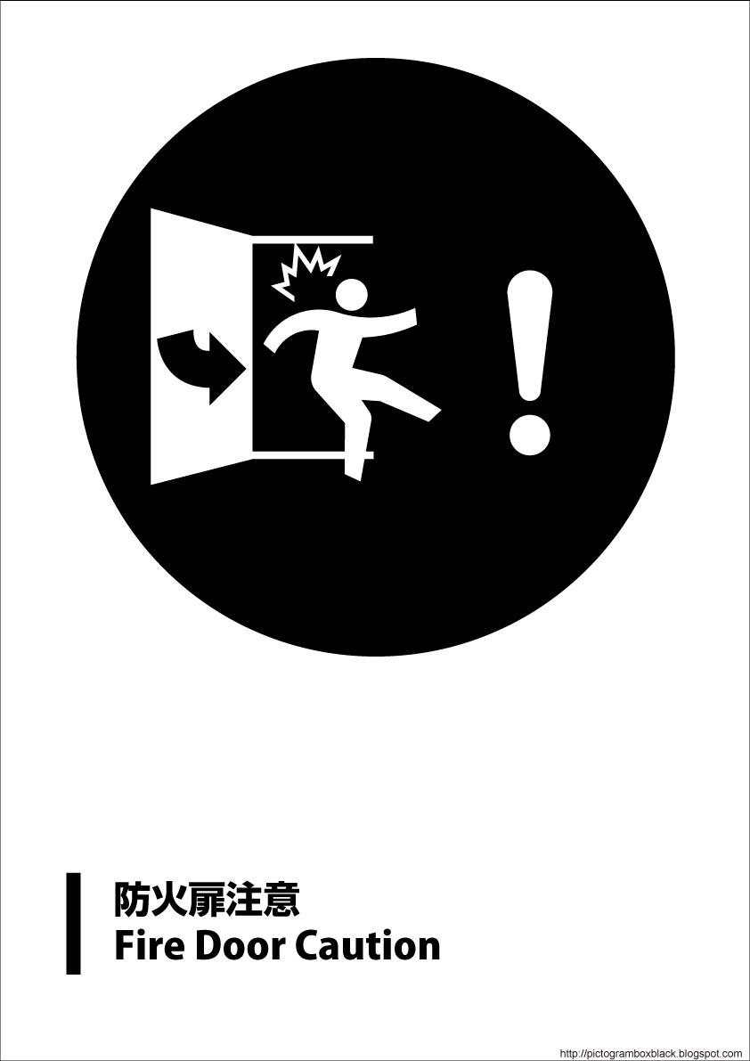 無料PDF防火扉注意ポスター無料 ...