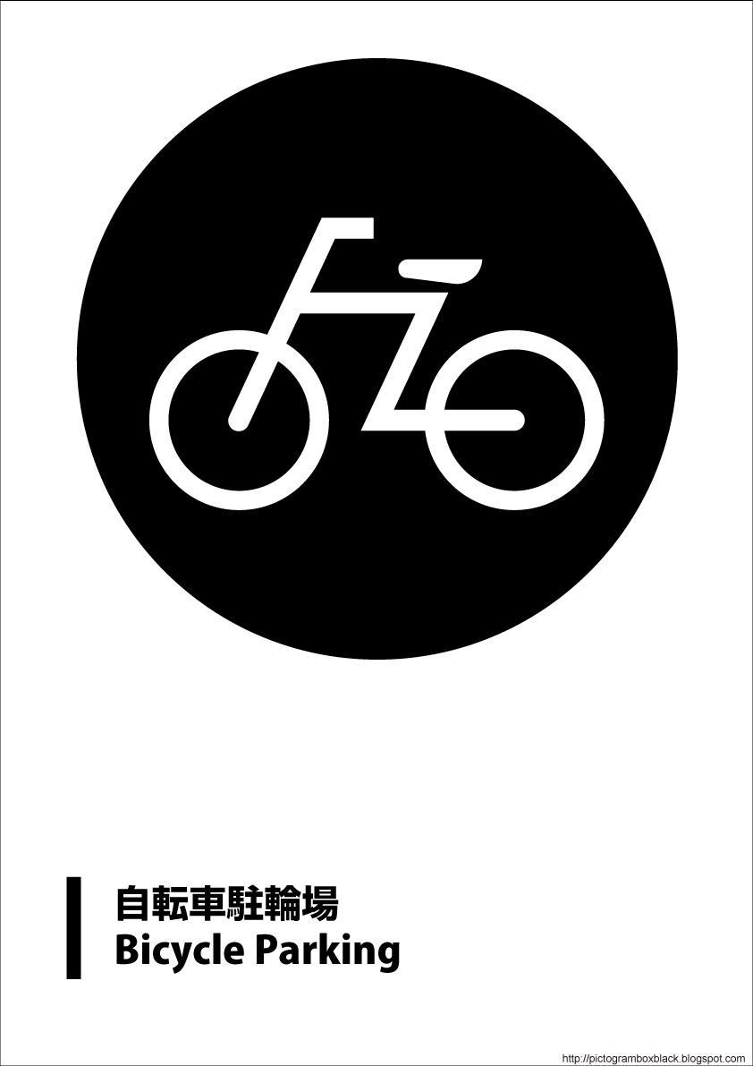 ピクトグラムBLACK4無料PDF自転車 ...